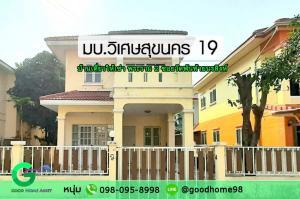 For RentHouseMahachai Samut Sakhon : Detached house for rent in Rama 2, Wiset Suk Nakorn Village 19, Soi Phanthainorasingh Temple.