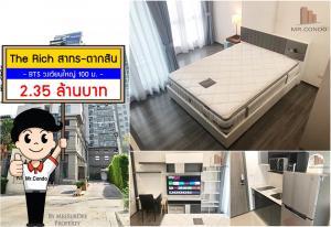 For SaleCondoWongwianyai, Charoennakor : * V cheap * The Rich Sathorn-Taksin, beautiful room, ready to move in, near BTS Wongwian Yai, 100 m.