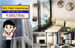 เช่าคอนโดท่าพระ ตลาดพลู : *ให้เช่าถูก* IDEO ท่าพระ Interchange ห้องสวยครบ ใกล้ MRT ท่าพระ 150 ม.