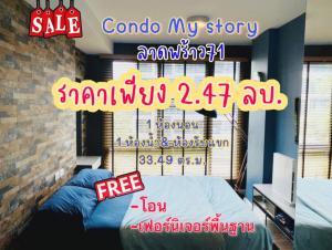 ขายคอนโดลาดพร้าว71 โชคชัย4 : ขายด่วน* คอนโดราคาดี My story คอนโดทำเลดี ลาดพร้าว71 ใกล้เซ็นทรัลอีสต์วิลล์,CDC ราคาสุดค้ม ห้องbuilt-in ให้เรียบร้อย 2.47 ล้านบาท เท่านั้น !!!