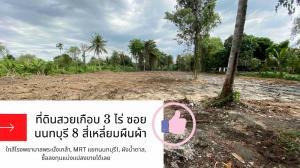 For SaleLandBangbuathong, Sainoi : Nearly 3 rai of land, rectangle shape, Near Phra Nang Klao Hospital, MRT Nonthaburi station, good to invest, land allocation for sale.