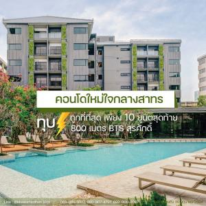 For SaleCondoSathorn, Narathiwat : ⚡️ Smash the cheapest price. New condo in the heart of Sathorn, Blossom Sathorn - Charoenrat⚡️