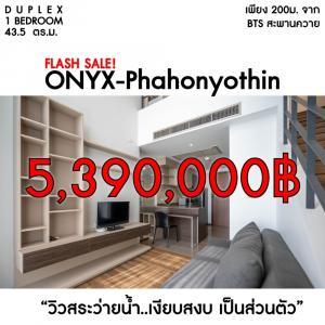 ขายคอนโดสะพานควาย จตุจักร : 🏢 ขายด่วน!! ONYX พหลโยธิน  // ห้อง Duplex 2 ชั้น  ⚡️ ทำเลทอง 5.39M เท่านั้น