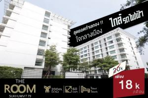"""For RentCondoOnnut, Udomsuk : It has arrived! Beautiful room, big site, up to 60 square meters, 1Bed 1Bath, just 18,000 baht, a prime location condo near BTS On Nut """"The Room Sukhumvit 79""""."""