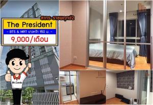 เช่าคอนโดท่าพระ ตลาดพลู : *ให้เช่าถูก* The President สาทร-ราชพฤกษ์2 ห้องสวยครบ ใกล้ BTS และ MRT บางหว้า 150 ม.