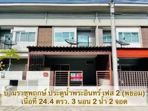 For SaleTownhouseAyutthaya : 2 storey townhouse for sale, Ratchapruek, Pratunam, Phra In, Phase 2, newly renovated, along the Raphi Phat Phayom canal