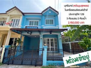 For SaleTownhouseRathburana, Suksawat : Urgent sale, house, butsarin village. in Land and Houses Soi Pracha Uthit 129, Thung Khru, Suksawat