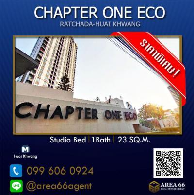 ขายคอนโดรัชดา ห้วยขวาง : 🔥ขายด่วน ราคาพิเศษ!!!🔥 ห้องสวย แต่งครบ หิ้วกระเป๋าอยู่ได้เลย ขายคอนโด Chapter One Eco Ratchada-Huai Khwang (แชปเตอร์วัน อีโค รัชดา-ห้วยขวาง) ใกล้ MRT ห้วยขวาง