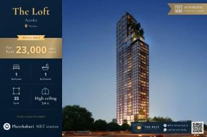 เช่าคอนโดสุขุมวิท อโศก ทองหล่อ : 🔥 🔥 เช่าถูกมาก The Loft Asoke  35 ตร.ม เพดานสูงมาก ปล่อยเช่าเพียง 23,000 บาท/เดือน