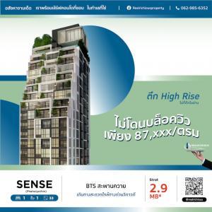 For SaleCondoSapankwai,Jatujak : ✨ Sense Phaholyothin ✨ [For Sale] 🔥 Not being blocked, just 87, xxx / sqm view.