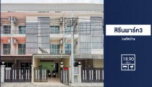For SaleTownhouseBang Sue, Wong Sawang : House for sale, Serene Park, Wong Sawang, 167 sq m, 18.9 sq wa, cheap price