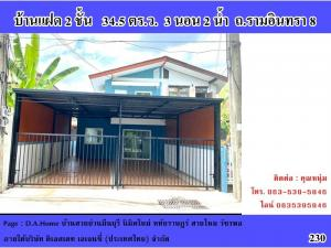 For SaleTownhouseKaset Nawamin,Ladplakao : Twin house 2 floors, Soi Ramintra 8, Intersection 5, opposite Foodland, Lat Pla Khao, Mailarp, Pink Line BTS, newly decorated, ready to move in.