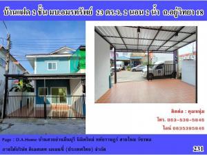 For SaleTownhouseRamkhamhaeng,Min Buri, Romklao : Two-storey twin house, Amornsap Village, Yoo Wittaya 18 (corner house) Nong Chok, newly renovated house, ready to move in.