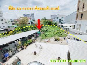 For SaleLandChaengwatana, Muangthong : Quick sale!! Land 426 square wah, Tiwanon Road, near the Purple Line BTS.