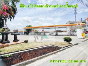 For SaleLandChaengwatana, Muangthong : Quick sale!! Land 8 rai, Tiwanon Road, at Pak Kret petrol station.