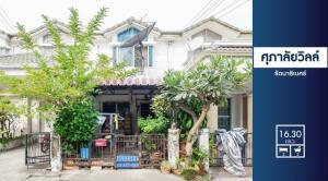 For SaleTownhouseRattanathibet, Sanambinna : Townhouse for sale, second hand, Nonthaburi. Supalai Ville Rattanathibet University, area 16.3 sq.wa., 2 bedrooms, 2 bathrooms, on Rattanathibet Road and Tiwanon Road, near the Ngamwongwan Expressway and BTS Bang Kraso Station