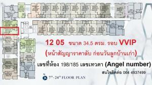 Sale DownCondoWongwianyai, Charoennakor : Supalai premier เจริญนคร ห้องถูกสุดในโครงการ !!! จองรอบ VVIP ก่อนลูกบ้านเก่า