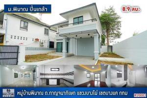 For SaleHouseBang kae, Phetkasem : 2 storey detached house behind the edge of Phiman Village - Pinklao