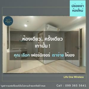 For RentCondoWitthayu,Ploenchit  ,Langsuan : Special Deal RENT  1 new bedroom high floor #Life one Wireless Chose your furniture style, we paid for it.