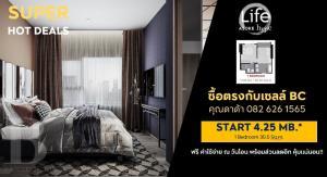 Sale DownCondoRama9, RCA, Petchaburi : 📍𝐋𝐢𝐞 𝐀𝐨𝐤𝐞 𝐲𝐩𝐞 - Studio 30.5 sq.m. Price 4.25 million Call/Line 0826261565 (Dada)