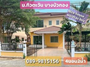For SaleHouseBangbuathong, Sainoi : house for sale Tawanthong Village, Bang Bua Thong, Nonthaburi