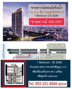 Sale DownCondoRattanathibet, Sanambinna : 💥 Urgent!! Sale down payment, luxury Don Do, waterfront, 5 star hotel level