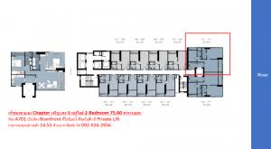 ขายดาวน์คอนโดวงเวียนใหญ่ เจริญนคร : (เจ้าของขายเอง) ห้อง A701 2-Bedroom Riverfront ห้องหายากและใกล้แม่น้ำที่สุด วิวขนานกับแม่น้ำ บวกน้อย ใช้เงินสดน้อย