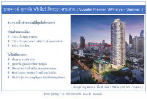 Sale DownCondoSilom, Saladaeng, Bangrak : Sale down payment 2Bed 2Bath 80Sq.m. Best room location, pool view, VIP price