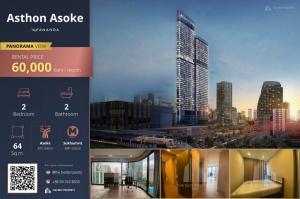 เช่าคอนโดสุขุมวิท อโศก ทองหล่อ : 🔥 ราคาน่าคบสุดๆ Asthon Asoke 2 ห้องนอน ไซต์ใหญ่ ราคาเช่าเพียง 60,000 บาท/เดือน  🔥