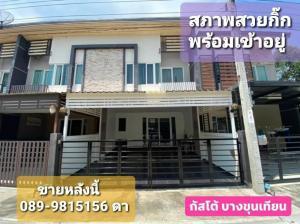 For SaleHouseRama 2, Bang Khun Thian : Townhouse for sale Gusto Village, Tha Kham, Rama 2, Bang Khun Thian