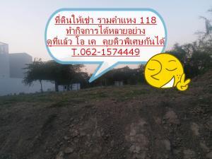 For RentLandRamkhamhaeng,Min Buri, Romklao : Land for rent, reclamation, Ramkhamhaeng 118, width 199 sq.wa., can rent short-long term T.062-1574449