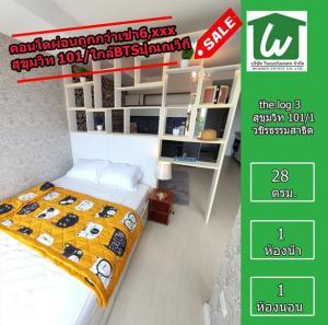 For SaleCondoOnnut, Udomsuk : Condo for sale, the log 3, near BTS Punnawithi, Udomsuk, Sukhumvit 101/1, Wachiratham Sathit. Installment is cheaper than renting