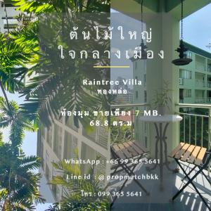 ขายคอนโดสุขุมวิท อโศก ทองหล่อ : ขายด่วน ! ห้องมุม ราคา หล่อ คุ้ม make sense #RaintreeVillaCondo  #ทองหล่อซอย9 #สุขุมวิท53