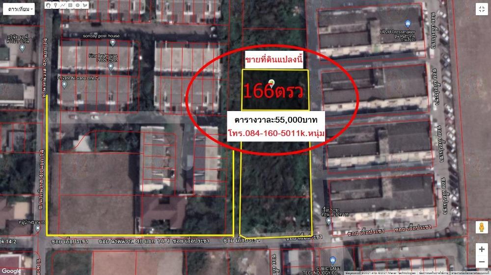 ขายที่ดินลาดพร้าว71 โชคชัย4 : ขายที่ดิน 166 ตารางวา ราคาถูก ซอยนาคนิวาส48แยก16 ตารางวาละ 55,000บาท