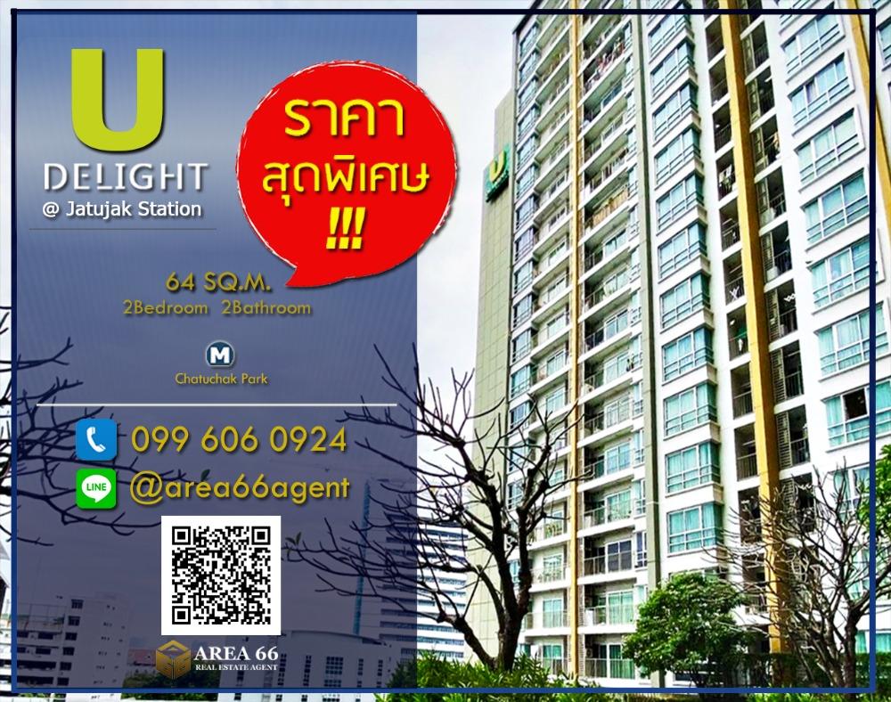 ขายคอนโดสะพานควาย จตุจักร : 💥ราคาสุดพิเศษ!!!💥ขายคอนโด U Delight @ Jatujak Station (ยู ดีไลท์ แอท จตุจักร สเตชั่น)  ใกล้ BTS หมอชิต และ MRT จตุจักร
