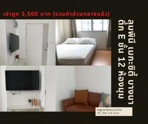 For RentCondoBangna, Lasalle, Bearing : Condo for rent, Lumpini, Mega City Bangna, 12th floor, Building E, corner room, cheap rent 5,500 baht.