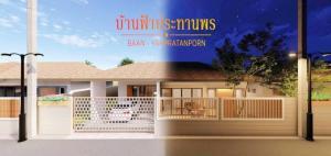 ขายบ้านมหาชัย สมุทรสาคร : ขายบ้านเดี่ยว ชั้นเดียว โครงการฟ้าประทานพร เมืองสมุทรสาคร สมุทรสาคร บ้านสั่งสร้าง หลังละ 57 ตร.วา