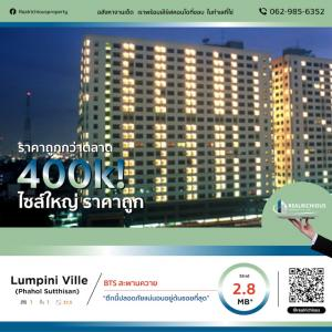 For SaleCondoSapankwai,Jatujak : ✨ Lumpini Ville Phahol Sutthisan ✨ [For Sale] 🔥 This building is absolutely safe. At the beginning of the alley the most 🔥 cheaper than the market 400K, large size, cheap price, make an appointment to see the room, contact 065-479-4056 Khun Nong