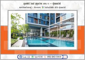 For SaleCondoOnnut, Udomsuk : Sale Lumpini Ville Sukhumvit 101/1 Punnawithi 1 bedroom 28 sqm. New room free transfer free air Condo near BTS Punnawithi BTS Udom Suk