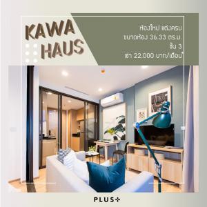 เช่าคอนโดอ่อนนุช อุดมสุข : คอนโดให้เช่า สไตล์รีสอร์ท  Kawa Haus Sukhumvit 77 ห้องใหม่ แต่งครบ ชั้น 3