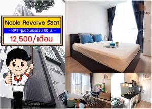 For RentCondoRatchadapisek, Huaikwang, Suttisan : *Urgent for Rent!* Noble Revolve Ratchada perfect location near MRT Thailand Cultural Center only 50 m.