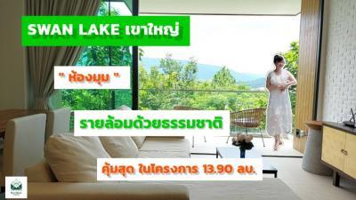 For SaleCondoKorat KhaoYai Pak Chong : SWAN LAKE KHAO YAI #Khao Yai #Corner Room #Good Feng Shui #Vacation Home #The most special price 13.90 million baht.