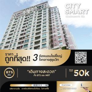 For RentCondoSukhumvit, Asoke, Thonglor : ✨ City Smart Sukhumvit 18 ✨ [For Rent] 🔥 cheapest price!!! 3 bedrooms, large size, in the heart of Sukhumvit 🔥 LINE@ : @realrichious