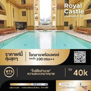 เช่าคอนโดสุขุมวิท อโศก ทองหล่อ : ✨ Royal Castle Sukhumvit 39 ✨   [สำหรับเช่า] 🔥 ราคาแค่นี้คุ้มสุดๆ ใจกลางพร้อมพงษ์ 🔥 LINE@ : @realrichious