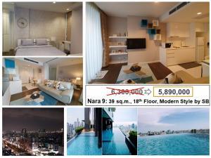 ขายคอนโดสาทร นราธิวาส : 💥Hot price! 5,890,000 Nara 9  39 ตร.ม. ชั้น18 แต่งสไตล์โมเดอร์นโดย SB designer (ดังรูป)