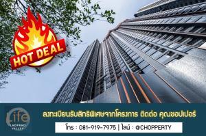 ขายคอนโดลาดพร้าว เซ็นทรัลลาดพร้าว : *Hot Price* Life Ladprao Valley Studio 28.8 sq.m. : 3.69 MB [Chopper 0819197975]