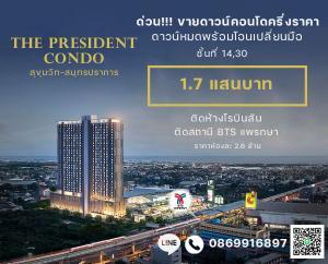 Sale DownCondoSamrong, Samut Prakan : Urgent!!!!!! Selling down payment for half price condo.