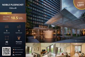 For SaleCondoWitthayu, Chidlom, Langsuan, Ploenchit : ❗️❗️ Very good deal, Noble Ploenchit, size 46 sq m, selling price 10.5 million baht 😱
