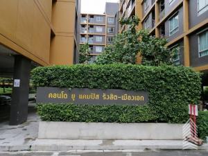 เช่าคอนโดรังสิต ธรรมศาสตร์ ปทุม : ปล่อยเช่า คอนโด ยู แคมปัส รังสิต - เมืองเอก ชั้น 4 อาคาร B