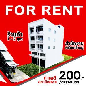 For RentShophouseSamrong, Samut Prakan : 1 step from Kheha station